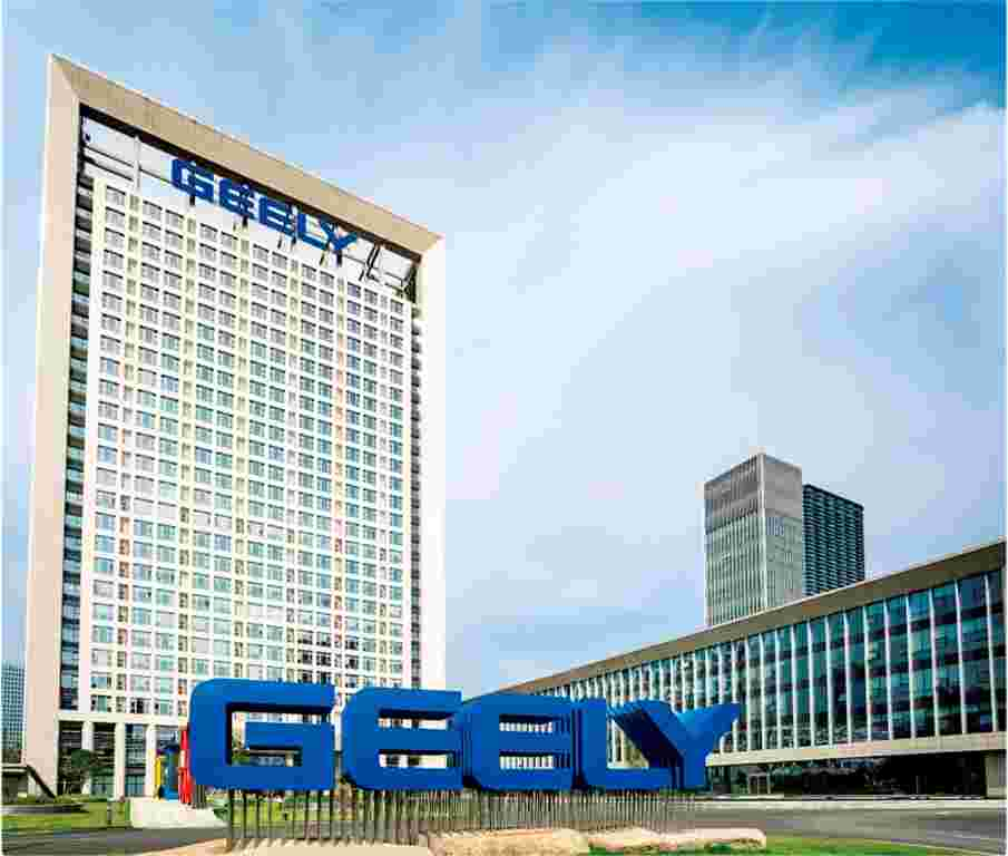 Geely Holding Group - Грейт Парк
